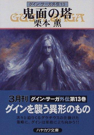 鬼面の塔―グイン・サーガ外伝(13) (ハヤカワ文庫JA)