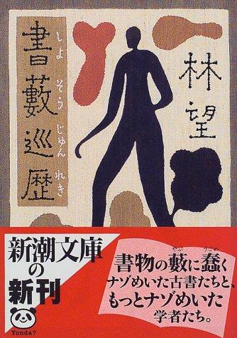 書藪巡歴 (新潮文庫)