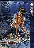 蠍座の少年 (あすかコミックスDX―剣と翔平シリーズ)