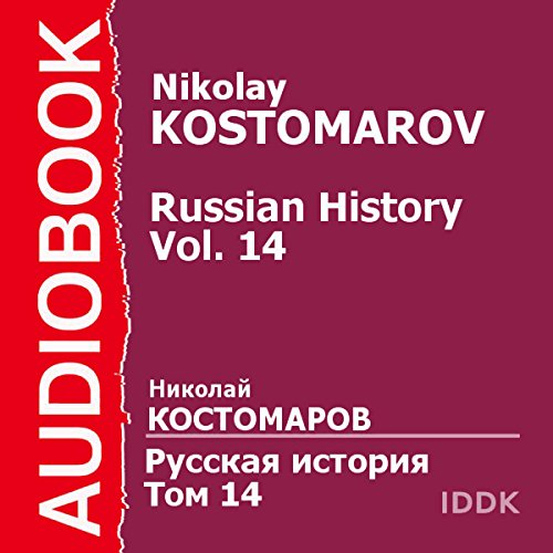 Russian History. Vol. 14 [Russian Edition] audiobook cover art