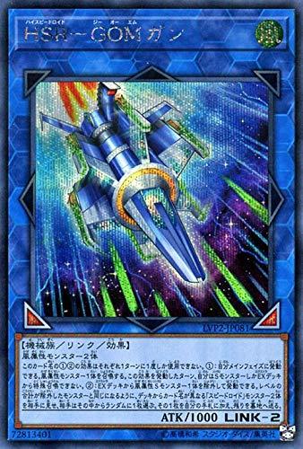 遊戯王カード HSR-GOM ガン(シークレットレア) リンク・ヴレインズ・パック2(LVP2) | ハイスピー...