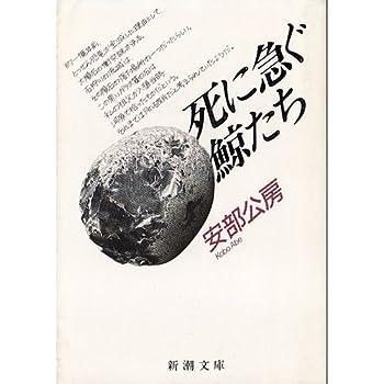 死に急ぐ鯨たち [Shiniisogu Kujiratachi] 4101121230 Book Cover