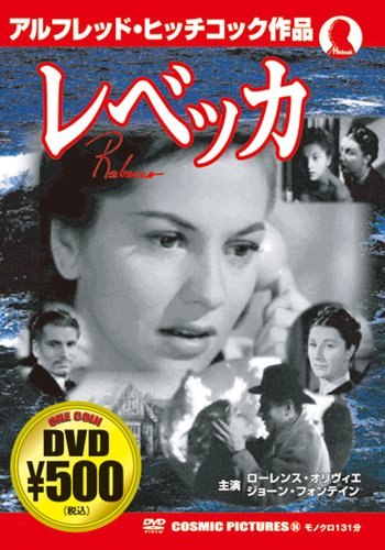 DVD>レベッカ (<DVD>)