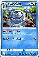 ポケモンカードゲーム サン&ムーン オニシズクモ / コレクション サン(PMSM1S)/シングルカード
