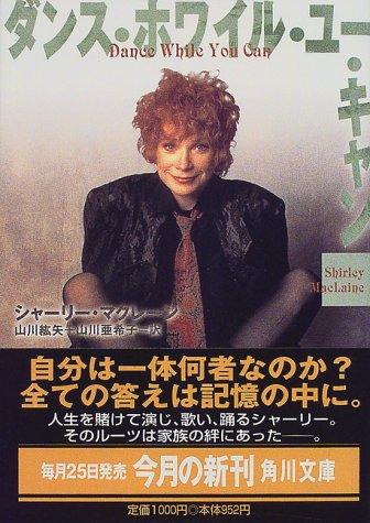 ダンス・ホワイル・ユー・キャン (角川文庫)の詳細を見る