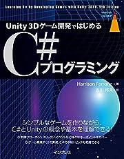Unity 3Dゲーム開発ではじめるC#プログラミング impress top gearシリーズ