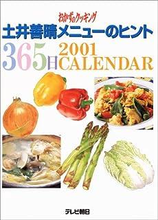 土井善晴メニューのヒント365日カレンダー 2001―おかずのクッキング