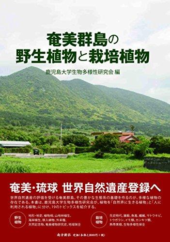 奄美群島の野生植物と栽培植物の詳細を見る