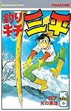 釣りキチ三平(57) (週刊少年マガジンコミックス)