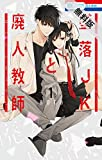 墜落JKと廃人教師【期間限定無料版】 1 (花とゆめコミックス)