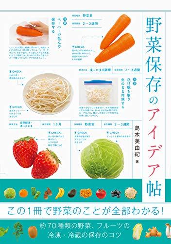 野菜保存のアイデア帖
