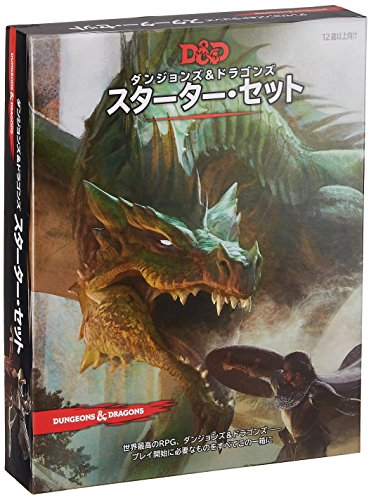 ダンジョンズ&ドラゴンズ スターター・セット第5版