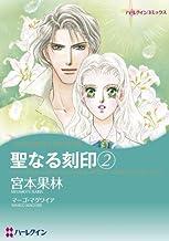 聖なる刻印 2 (ハーレクインコミックス)