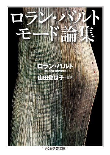 ロラン・バルト モード論集 / ロラン バルト