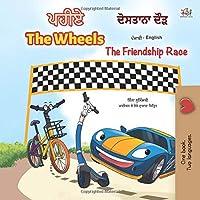 The Wheels -The Friendship Race (Punjabi English Bilingual Children's Book): Punjabi Gurmukhi India (Punjabi English Bilingual Collection - India)