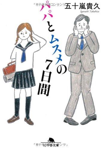 パパとムスメの7日間 (幻冬舎文庫)