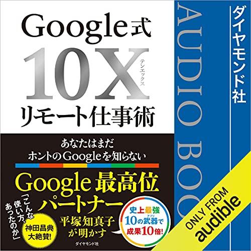 『Google式10Xリモート仕事術――あなたはまだホントのGoogleを知らない』のカバーアート