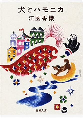 犬とハモニカ (新潮文庫)