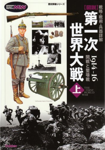 〔戦略・戦術・兵器詳解〕図説 第一次世界大戦 <上>