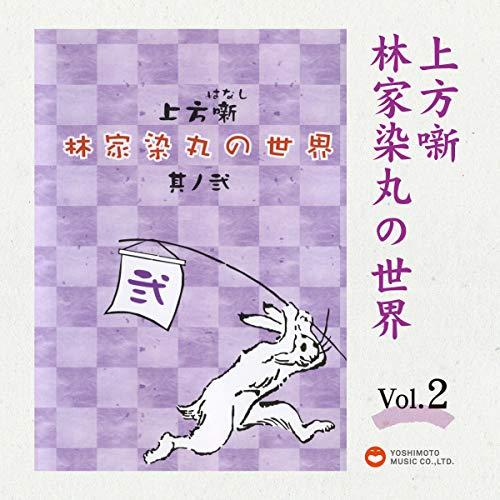 『Vol.2 上方噺 林家染丸の世界』のカバーアート