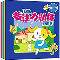 Children mindfulness training game book to find different connections Labyrinth look for hide and seek (set of 5)(Chinese Edition)