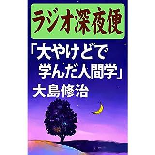 『ラジオ深夜便「大やけどで学んだ人間学」大島修治』のカバーアート