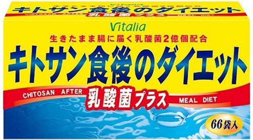 慢主流同意ビタリア製薬 キトサン食後のダイエット乳酸菌プラス 66袋