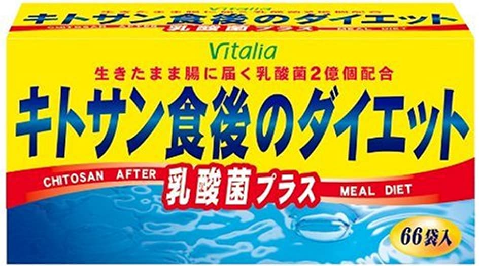 喪残酷な告発者ビタリア製薬 キトサン食後のダイエット乳酸菌プラス 66袋