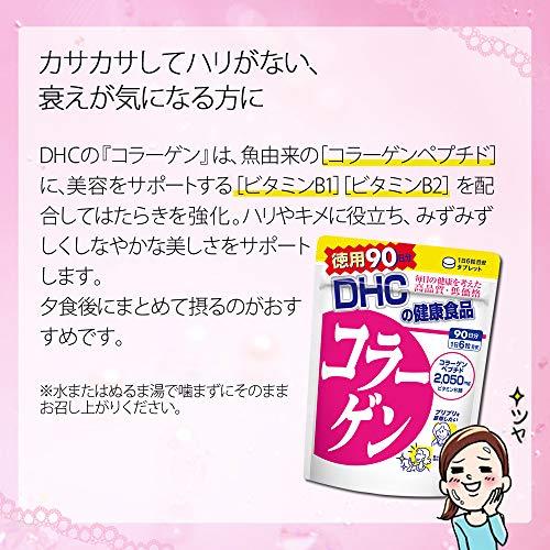 ディーエイチシー DHC コラーゲン 徳用90日分 袋540粒 [3990]