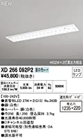 XD266092P2 オーデリック ベースライト