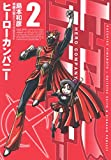 ヒーローカンパニー(2) (ヒーローズコミックス)