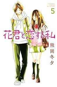 花君と恋する私(5) (別冊フレンドコミックス)