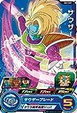 スーパードラゴンボールヒーローズ BM7-029 サウザー C
