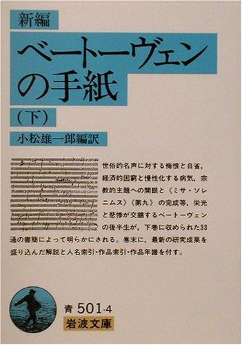 新編 ベートーヴェンの手紙〈下〉 (岩波文庫 青 501-4)