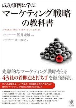 [武田雅之, 酒井光雄]の成功事例に学ぶマーケティング戦略の教科書