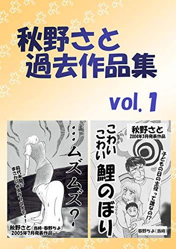 秋野さと過去作品集(1)