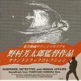 野村芳太郎監督作品~サウンドトラック・コレクション