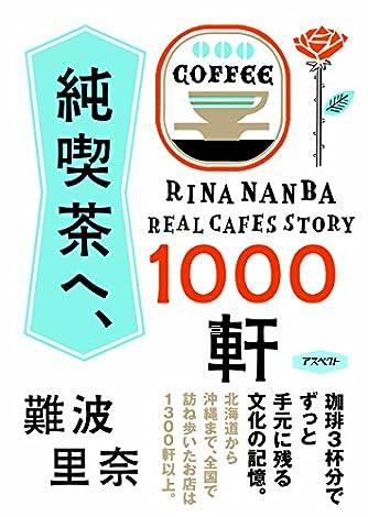 純喫茶へ、1000軒