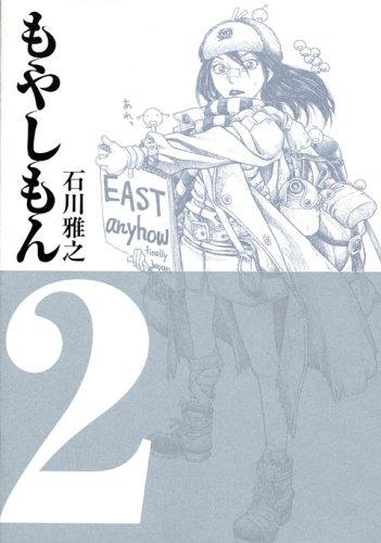 もやしもん(2) (イブニングKC)