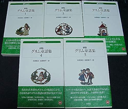 初版グリム童話集(1) (白水uブックス 164)