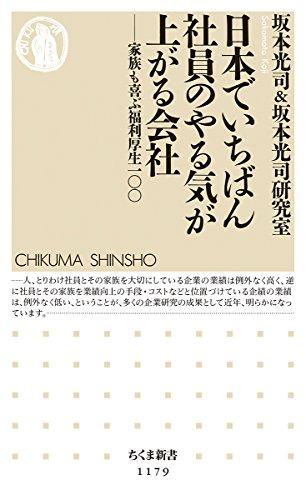 日本でいちばん社員のやる気が上がる会社: 家族も喜ぶ福利厚生100 (ちくま新書)の詳細を見る