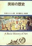 美術の歴史 (1980年)