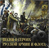 Songs about Heroes of Russian Army and Fleet - Pesni o gerojakh Russkoj Armii i Flota