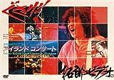 '79 篠島アイランドコンサート(デジタル・リマスター盤)[DVD]