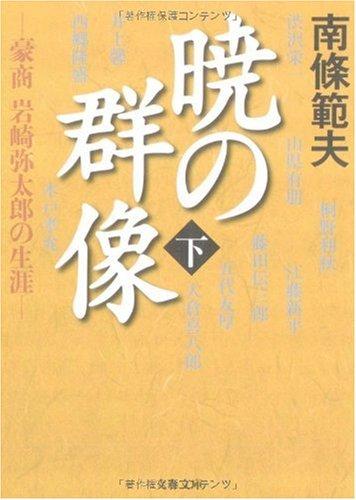 豪商 岩崎弥太郎の生涯 暁の群像 下 (文春文庫)