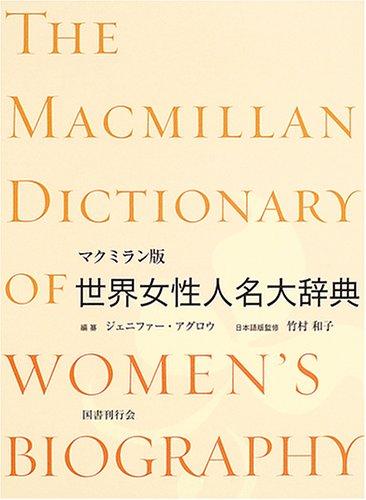 マクミラン版 世界女性人名大辞典