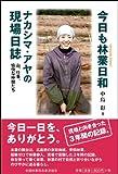 今日も林業日和 ナカシマ・アヤの現場日誌― 山、仕事、愉快な仲間たち