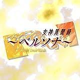女神異聞録ペルソナ サウンドセレクションVol.1