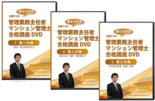 2021管理業務主任者・マンション管理士合格講座DVD(全科目)18枚セット +テキスト付き(PDF)の詳細を見る