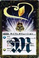 【 バトルスピリッツ】 ライフレボリューション レア《 剣刃編 暗黒刃翼 》 bs22-082